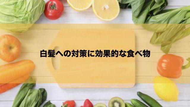 白髪対策に効果的な食べ物をまとめたブログ
