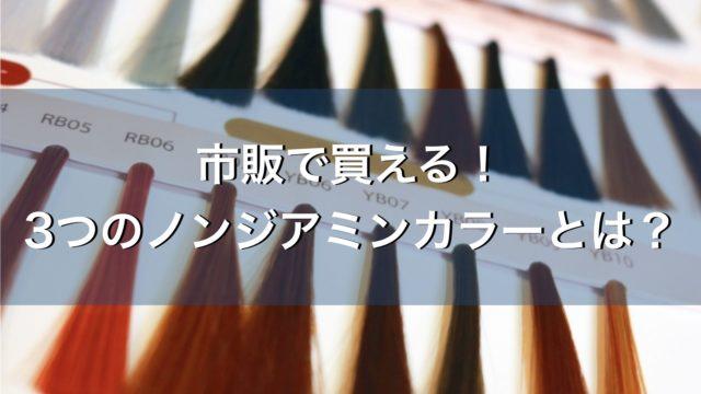 市販で手に入る3種類のノンジアミンカラーの特徴を美容師が解説