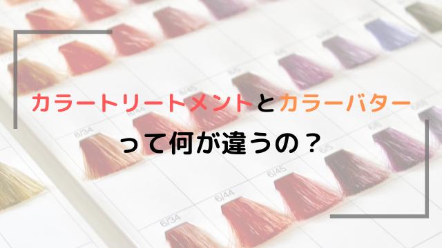 カラートリートメントとカラーバターは何がどう違うの?美容師が解説