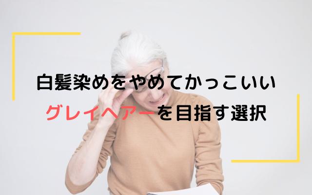 40代女性が白髪染めをやめてかっこいいグレイヘアーを目指す選択