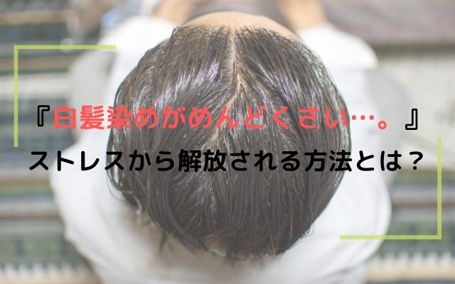 『白髪染めがめんどくさい…。』ストレスから解放される方法とは?