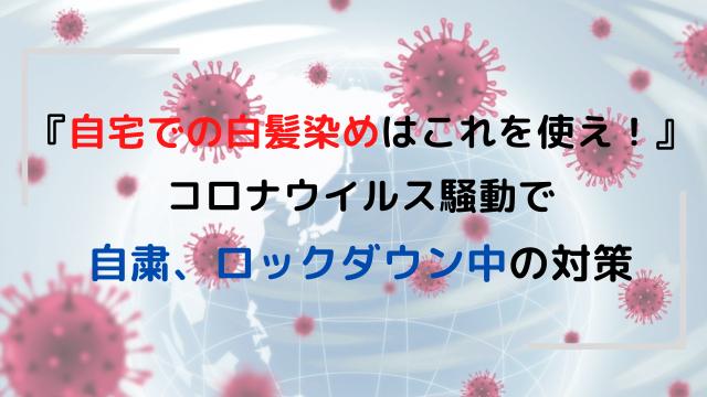 『自宅での白髪染めはこれを使え!』コロナウイルスの影響で自粛、ロックダウン